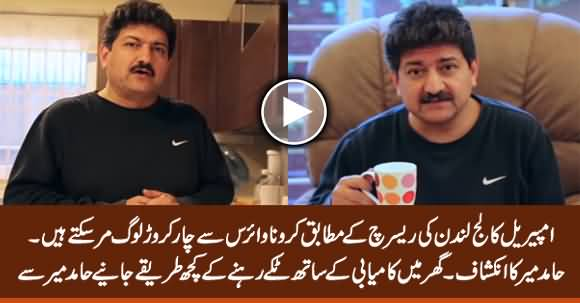 40 Million People May Be Killed Due to Coronavirus - Hamid Mir Reveals & Tells Some Tips to Stay At Home