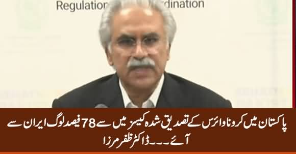 78% Out of Confirmed Cases in Pakistan Came From Iran - Dr. Zafar Mirza