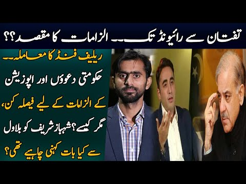 what did Shehbaz Sharif said to Bilawal Bhutto? Siddique Jaan