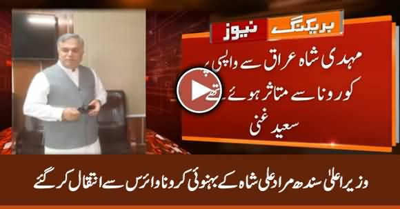 Breaking Point with Malick (Asad Umar Exclusive Interview) - 4th April 2020