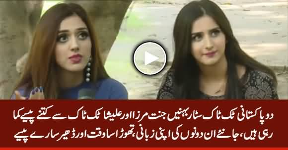 How Much Two Pakistani Tik Tok Star Sisters Jannat Mirza And Alishba Are Earning?