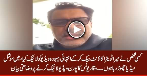 Someone Hacked My Account And Liked Indecent Video - Waqar Younis