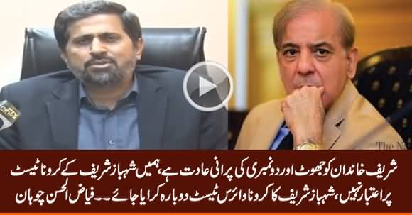 We Don't Trust Shahbaz Sharif, His Corona Test Should Be Conducted Independently - Fayaz Chohan