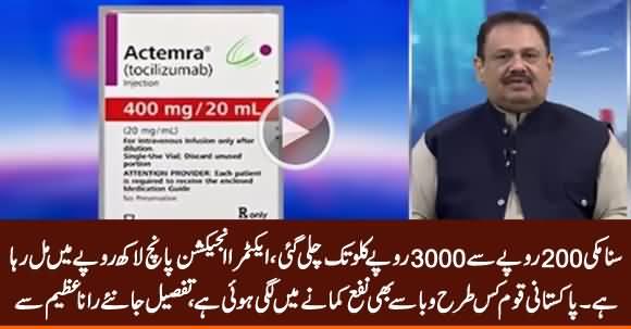"""Punjab Suffer """"Actemra injection"""" Shortage - Rana Azeem Bashes Punjab Govt"""