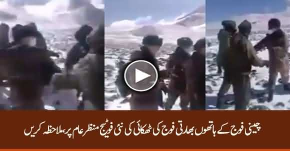 New Footage Of Indian Army Beaten Up By Chinese Appears
