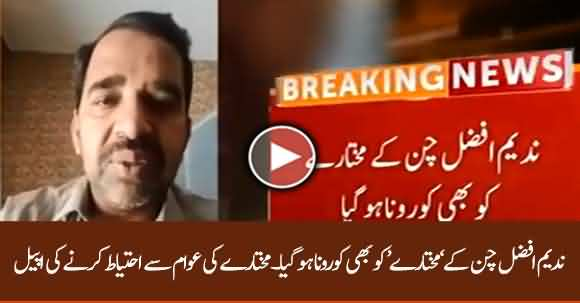 Nadeem Afzal Chan's 'Mukhtara' Also Affected With Coronavirus, Release Message For People