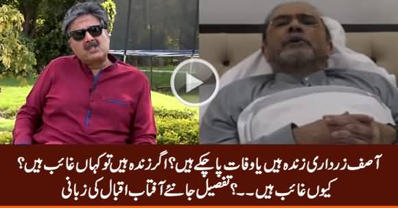 Is Asif Zardari Alive Or Dead? Aftab Iqbal's Detailed Analysis