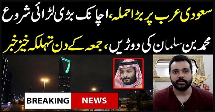 Saudi Arabia sy bari khabar samny a gai